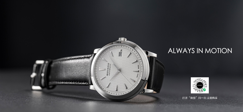 Movado Heritage Series Watch